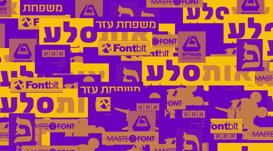 אינדקס חברות פונטים בעברית