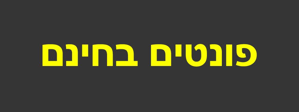 5 אתרים מומלצים להורדת פונטים חינמיים בעברית