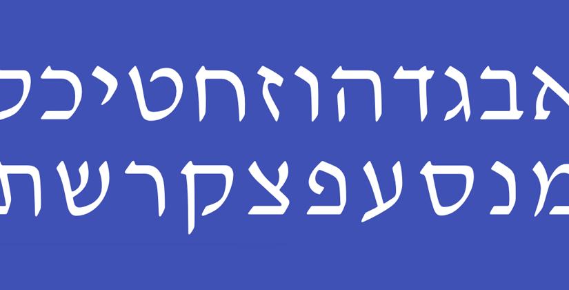 פונט דוד