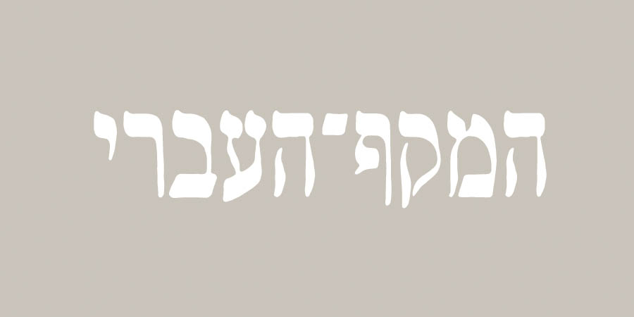 מקף־עברי