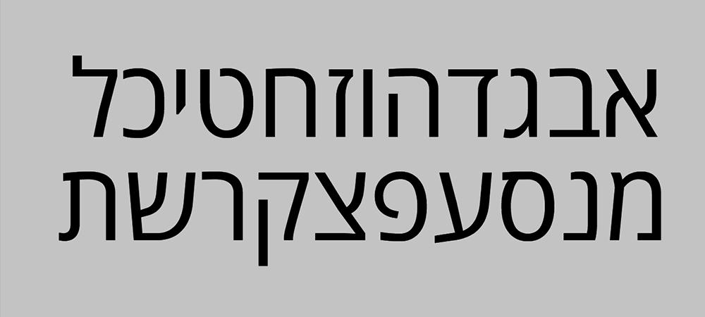 פונט אופן סאנס (Open Sans) להורדה