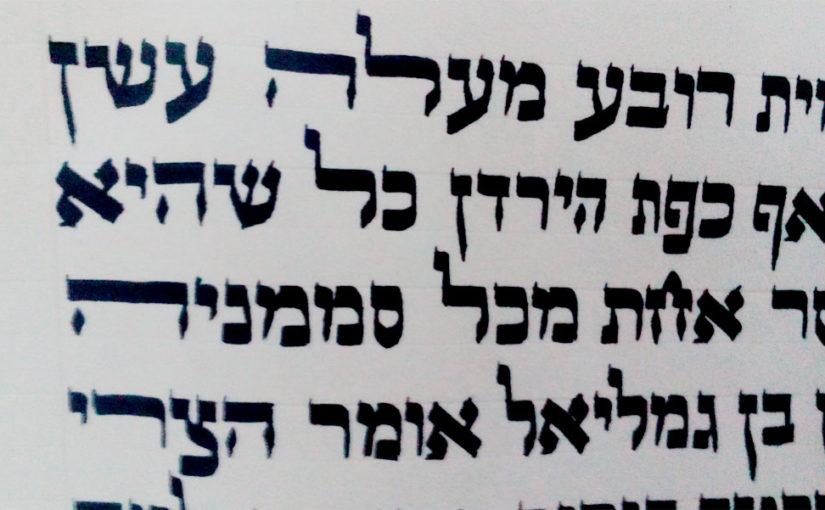 הטיפוגרפיה העברית הקדומה