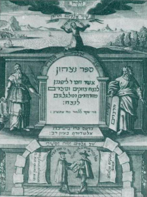שער 'ספר נצחון' שחיבר הרב יום טוב ליפמן מיהלהויזן