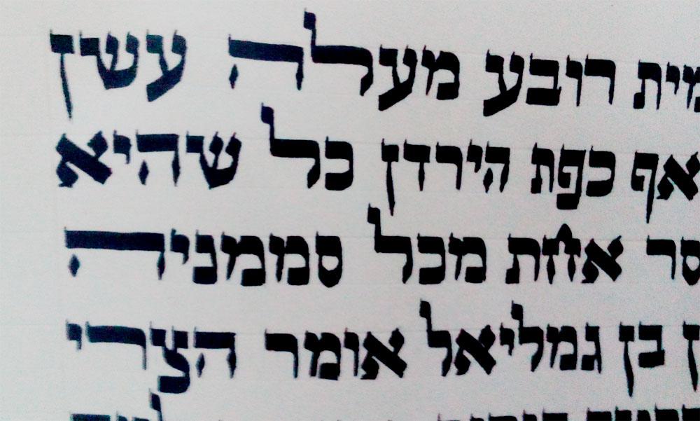 אותיות מוארכות כדי לשמור על יישור גוש הטקסט לשני הצדדים