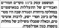 israelhayom